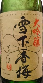 うまいもん屋おたべ 日本酒 大吟醸酒 雪下香梅 一杯