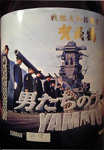 うまいもん屋おたべ 日本酒 戦艦大和搭載酒 賀茂鶴 ボトル720ml