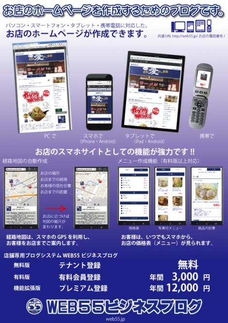 WEB55 ビジネスブログ お店のホームページを作成するためのブログです!!