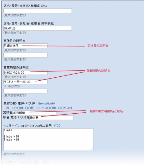 WEB55 ビジネスブログ ホームページ表示情報登録