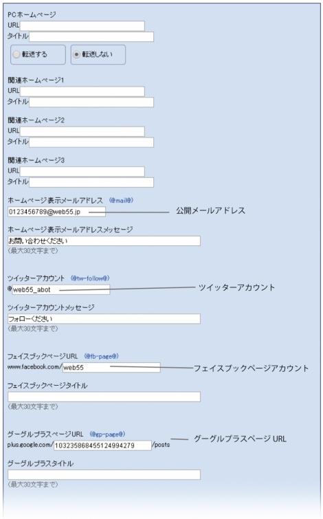 WEB55 ビジネスブログ ホームページリンク情報登録