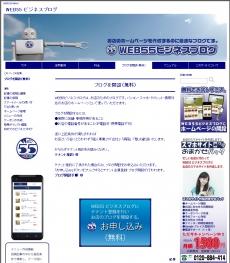 WEB55 ビジネスブログ ホームページ開設手順