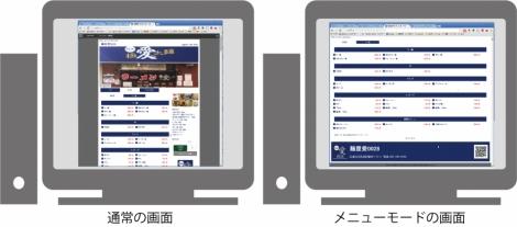 WEB55 ビジネスブログ メニューモード;;;