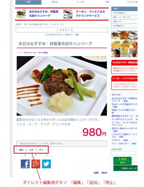 WEB55 ビジネスブログ ダイレクト編集用ボタンの役割