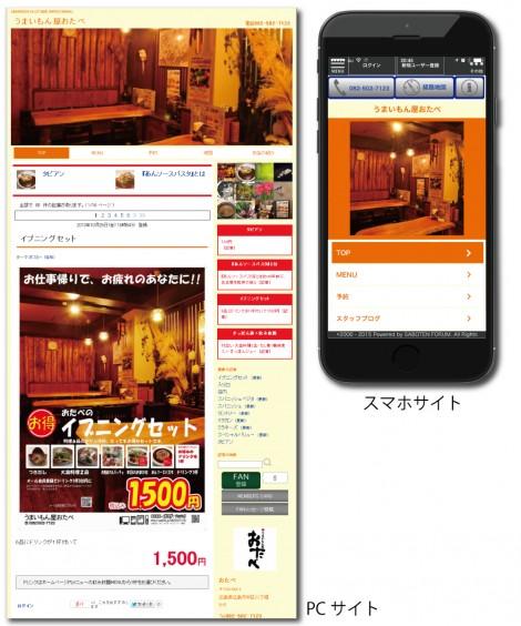 WEB55 ビジネスブログ 広島の居酒屋「うまいもん屋おたべ」様