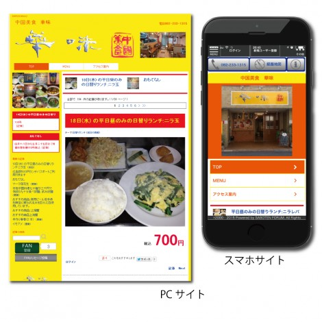 WEB55 ビジネスブログ 広島の中華料理店「中国美食華味」様