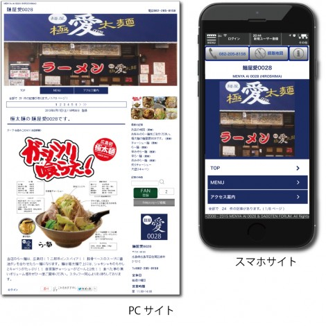 WEB55 ビジネスブログ 広島のラーメン店「麺屋愛0028」様