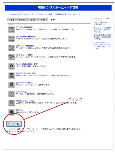 WEB55 ビジネスブログ システムメールの起動