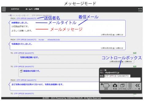 WEB55 ビジネスブログ メッセージモード
