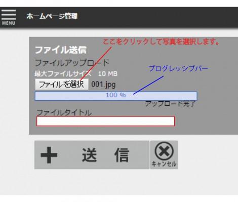 WEB55 ビジネスブログ ファイルの送付