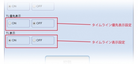 WEB55 ビジネスブログ タイムライン表示設定と優先表示指定