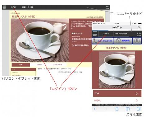 WEB55 ビジネスブログ テナントIDでログイン
