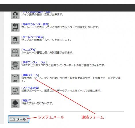 WEB55 ビジネスブログ サポーターとの連絡