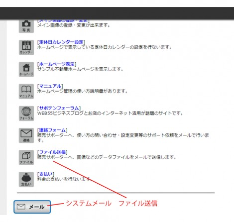 WEB55 ビジネスブログ ファイルの送信