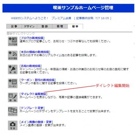 WEB55 ビジネスブログ メニュー商品に写真・説明を追加