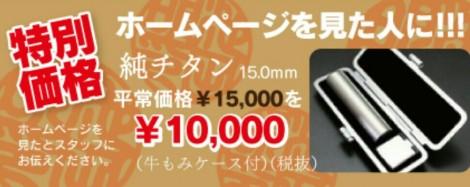 ハンコ卸売センター広島女学院前店 ネット割:ホームページ