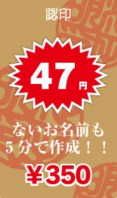ハンコ卸売センター広島女学院前店 認印 50円(税込)!!