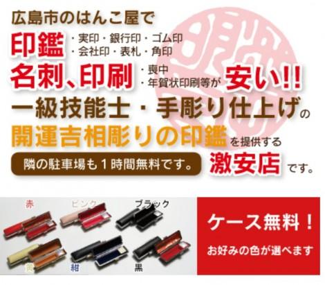 ハンコ卸売センター広島女学院前店 今月のおすすめ: