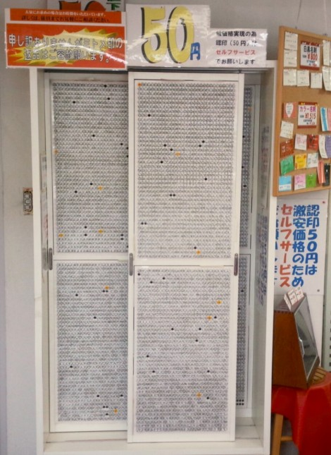 ハンコ卸売センター広島女学院前店 50円認印豊富にご用意しております。