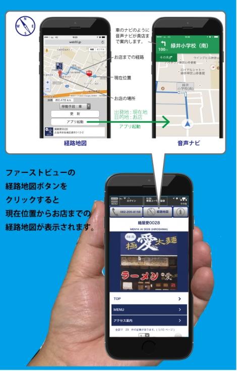 WEB55ビジネスブログおまかせパック 経路地図でお店の場所のお問い合わせ電話が半減します。