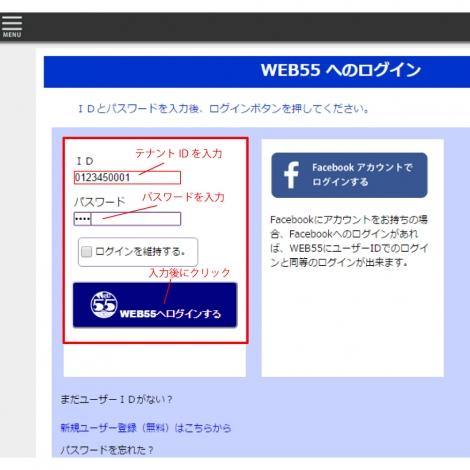 WEB55ビジネスブログおまかせパック IDとパスワードを入力;;;