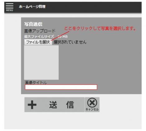WEB55ビジネスブログおまかせパック 写真の送信