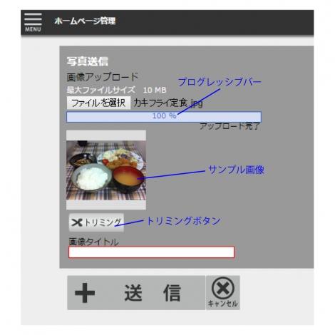 WEB55ビジネスブログおまかせパック 写真のアップロード;;