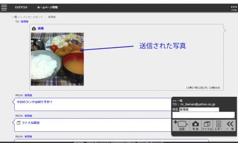 WEB55ビジネスブログおまかせパック 写真送信の完了;;