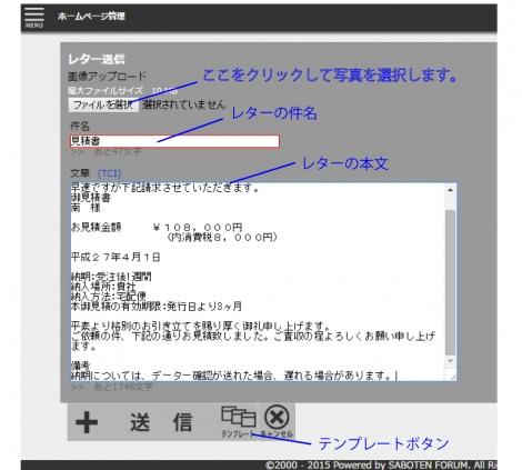 WEB55ビジネスブログおまかせパック レターの送信