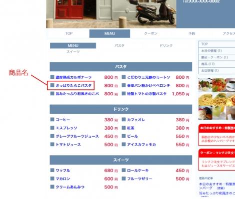 WEB55ビジネスブログおまかせパック メニューのダイレクト編集