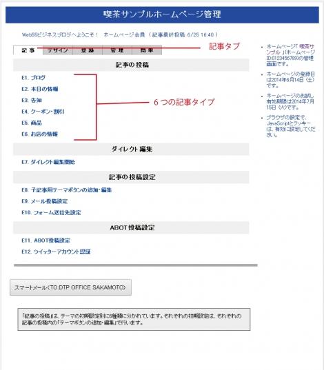 WEB55ビジネスブログおまかせパック 記事タイプ