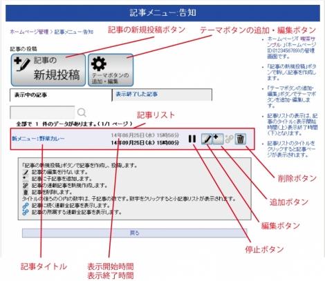 WEB55ビジネスブログおまかせパック 記事メニュー