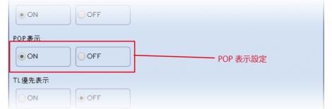 WEB55ビジネスブログおまかせパック POP表示設定