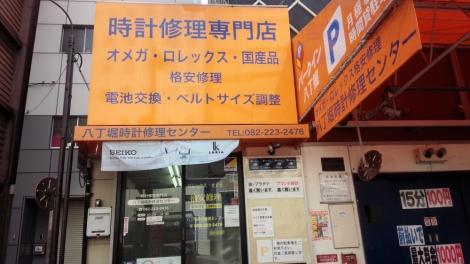 八丁堀時計修理センター オレンジ色の看板が目印です。