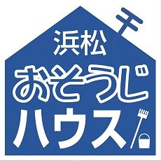 浜松おそうじハウス 浜松おそうじハウスのホームページです。