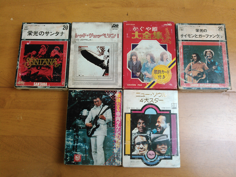 広島県での中古品買取.不用品回収.遺品整理.お見積り無料 広島市内にて貴重な8トラックテープ.雑貨.額絵.贈答品などを出張買取り致しました。