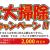 浜松おそうじハウス 年末大掃除先取りキャンペーン!!