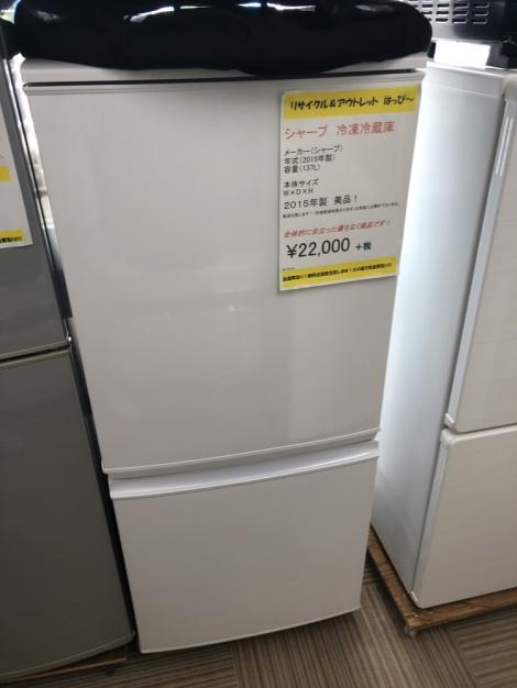 リサイクル & アウトレット はっぴー 2015年製シャープ137Lノンフロン冷蔵庫