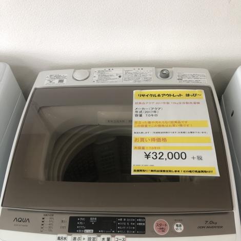 リサイクル & アウトレット はっぴー 超美品!2017年アクア7.0k全自動洗濯機