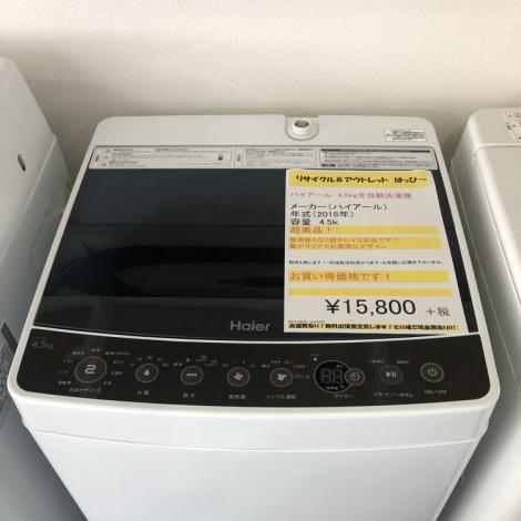 リサイクル & アウトレット はっぴー 【超美品】ハイアール 2018年製 4.5kg全自動洗濯機 ブルー系カラー♪