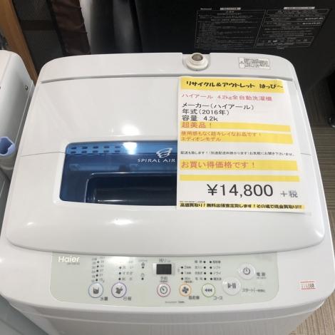 リサイクル & アウトレット はっぴー 【超美品】エディオンモデル♪ ハイアール 2016年製 4.2kg全自動洗濯機 ホワイト♪